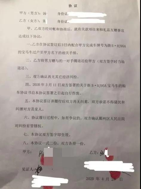 宁波80万绿帽事件