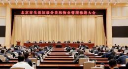 北京以两个条例实施为契机 稳步推进垃圾分类工作