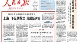"""上海垃圾分类一年间,""""绣花功""""绣出美好城市生活"""