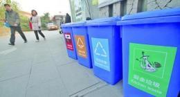 南京公布垃圾分类试点进展预计11月生活垃圾将强制分类