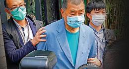 乱港分子黎智英案转区院审理 最高将面临7年监禁