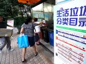 """上海垃圾分类""""满月"""":""""拎得清""""了,""""守得住""""么?"""