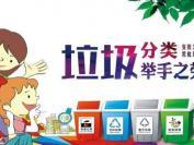 南京市垃圾分类相关管理条例