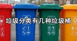 垃圾分类有几种垃圾桶