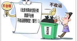 北京:厨余垃圾分类不合格不收运
