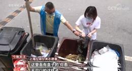 """上海、北京""""垃圾分类""""做得怎么样?记者实地调查"""