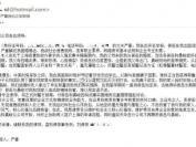 耶鲁博士妻子侯岳出轨男下属事件:实名举报妻子出轨男下属 妻子为上海著名建筑设计师!侯岳图片照片
